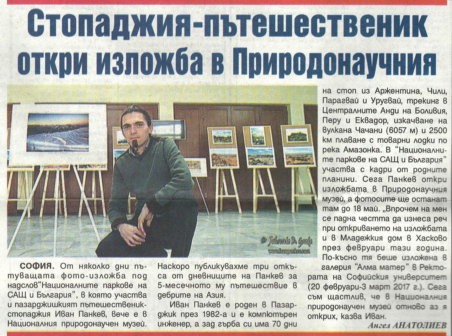 """Вестник """"Знаме"""" отрази откритата от мен пътуваща изложба """"Националните паркове на САЩ и България"""", в която участвам със снимки от нашата страна."""