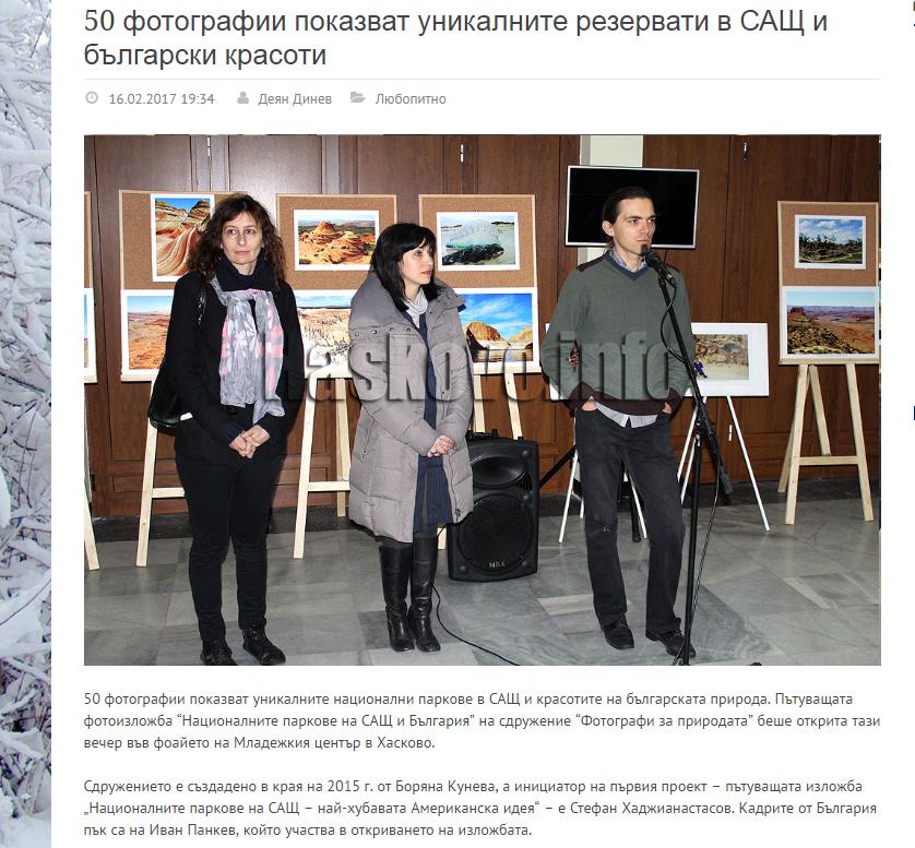 Haskovo.info Interview САЩ