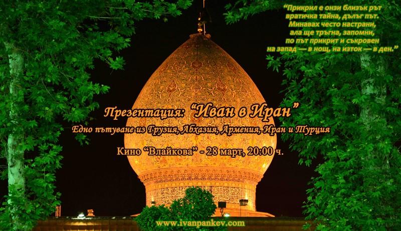 Иван в Иран