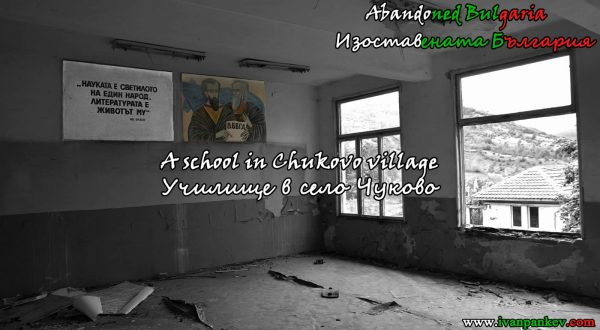 Изоставено училище в с. Чуково / Abandoned school in Chukovo village
