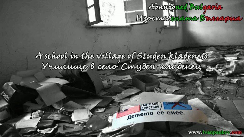 Изоставено училище в с. Студен кладенец
