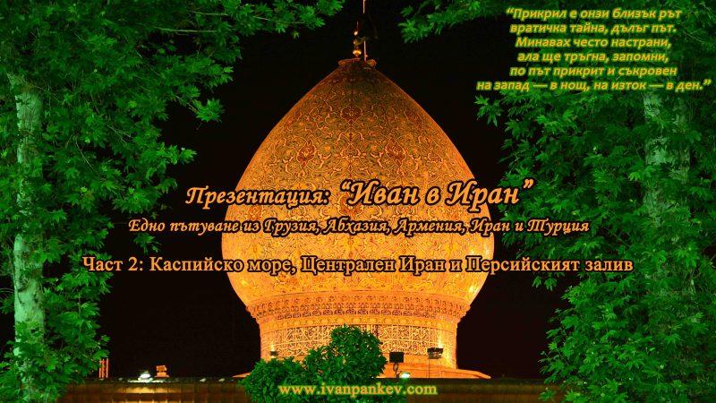 Случки от Каспийско море и Персийския залив)