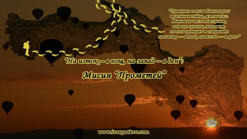 """Мисия """"Прометей"""": Изкачането на вр. Казбек"""