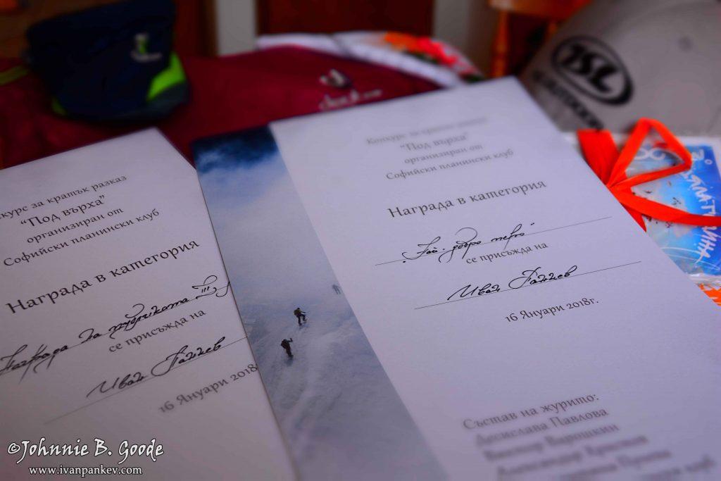 Софийски планински клуб конкурс Под върха 3