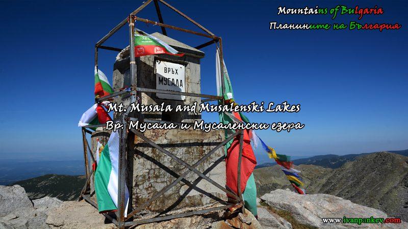 вр. Мусала, Рила / Mt. Musala, Rila Mountain