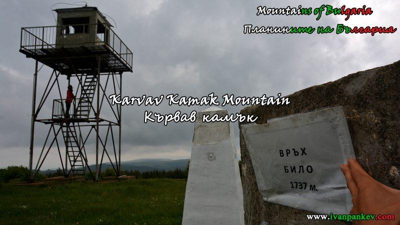 Вр. Било, Кървав камък / Mt. Bilo, Karvav Kamak