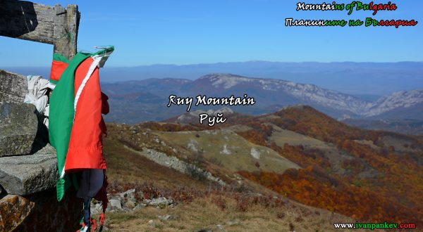 Руй / Ruy Mountain