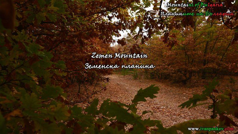 Zemen Mountain Земенска планина