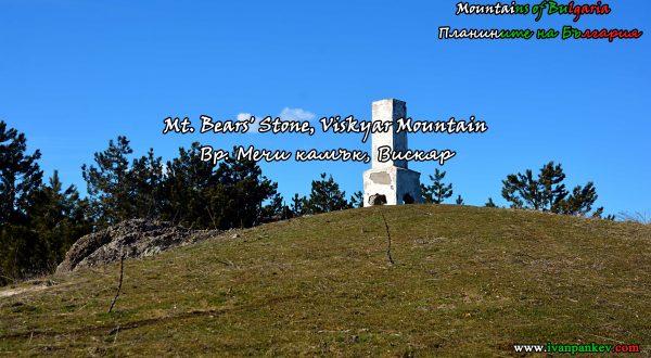 Viskyar Mountain Вискяр Мечи камък