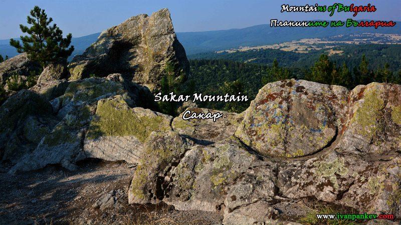 Sakar Mountain Сакар