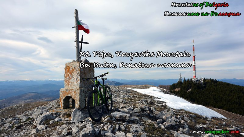 Konyavska Mountain Конявска планина