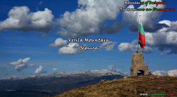 Верила Verila Mountain