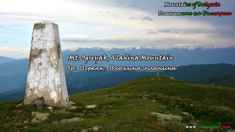 Vlahina Mountain / Влахина планина