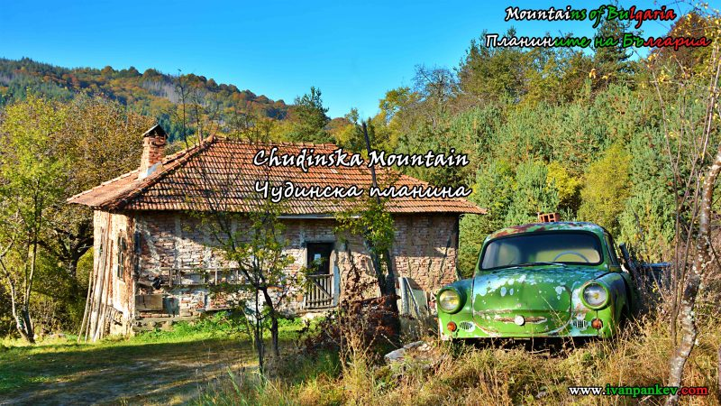 Чудинска планина Chudinska Mountain