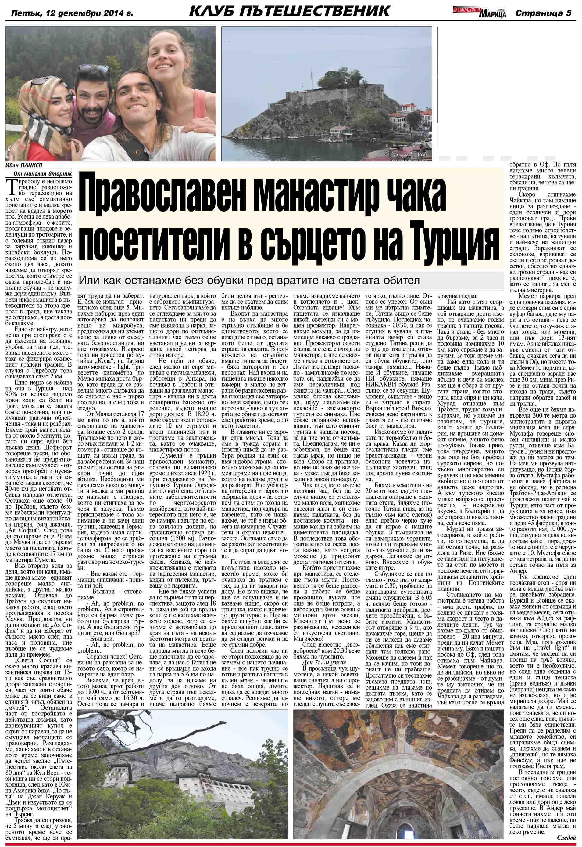 """""""Православен манастир чака посетители в сърцето на Турция"""" / """"Под сянката на Падишаха"""""""