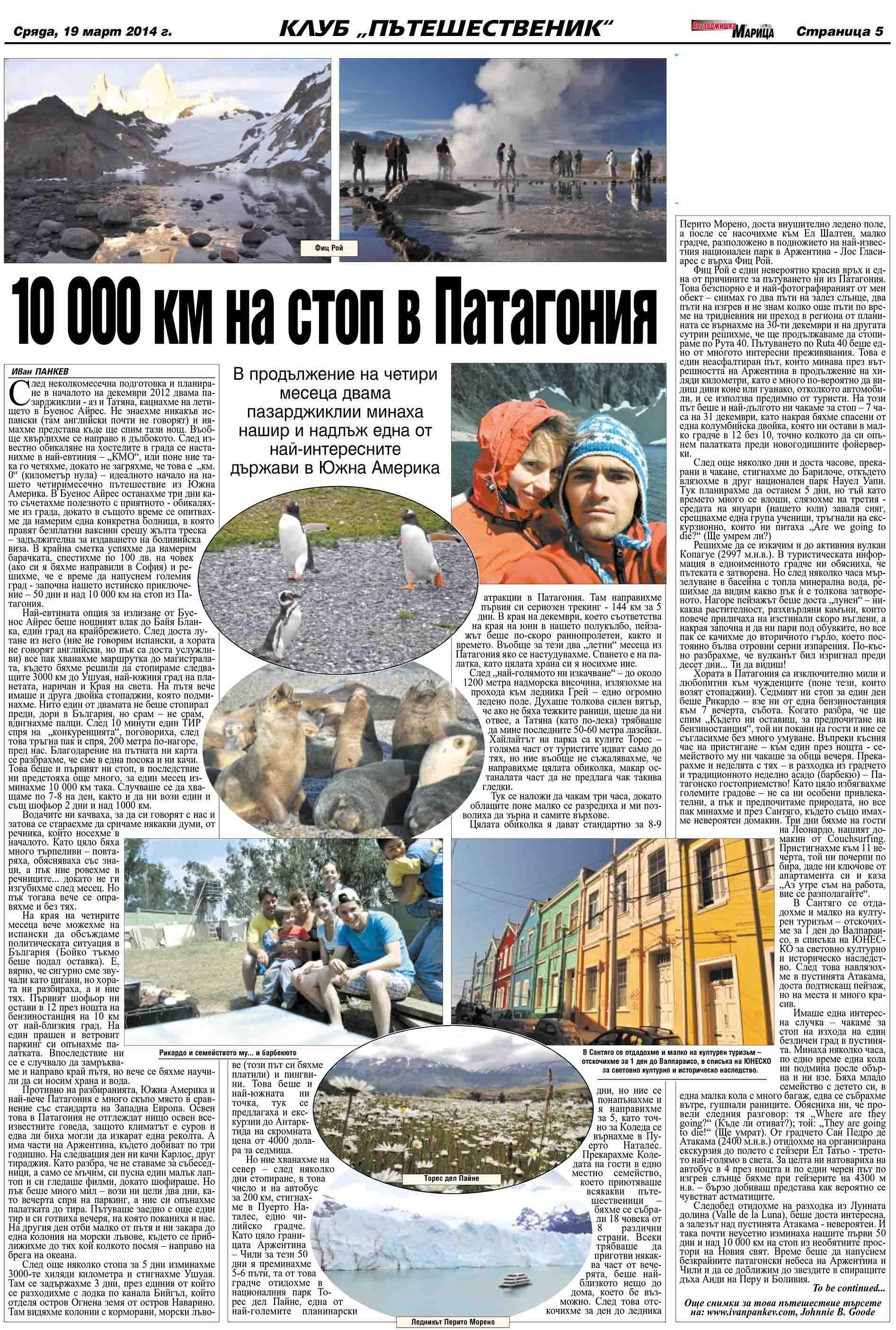 10 000 км. на стоп в Патагония / кръстопътя