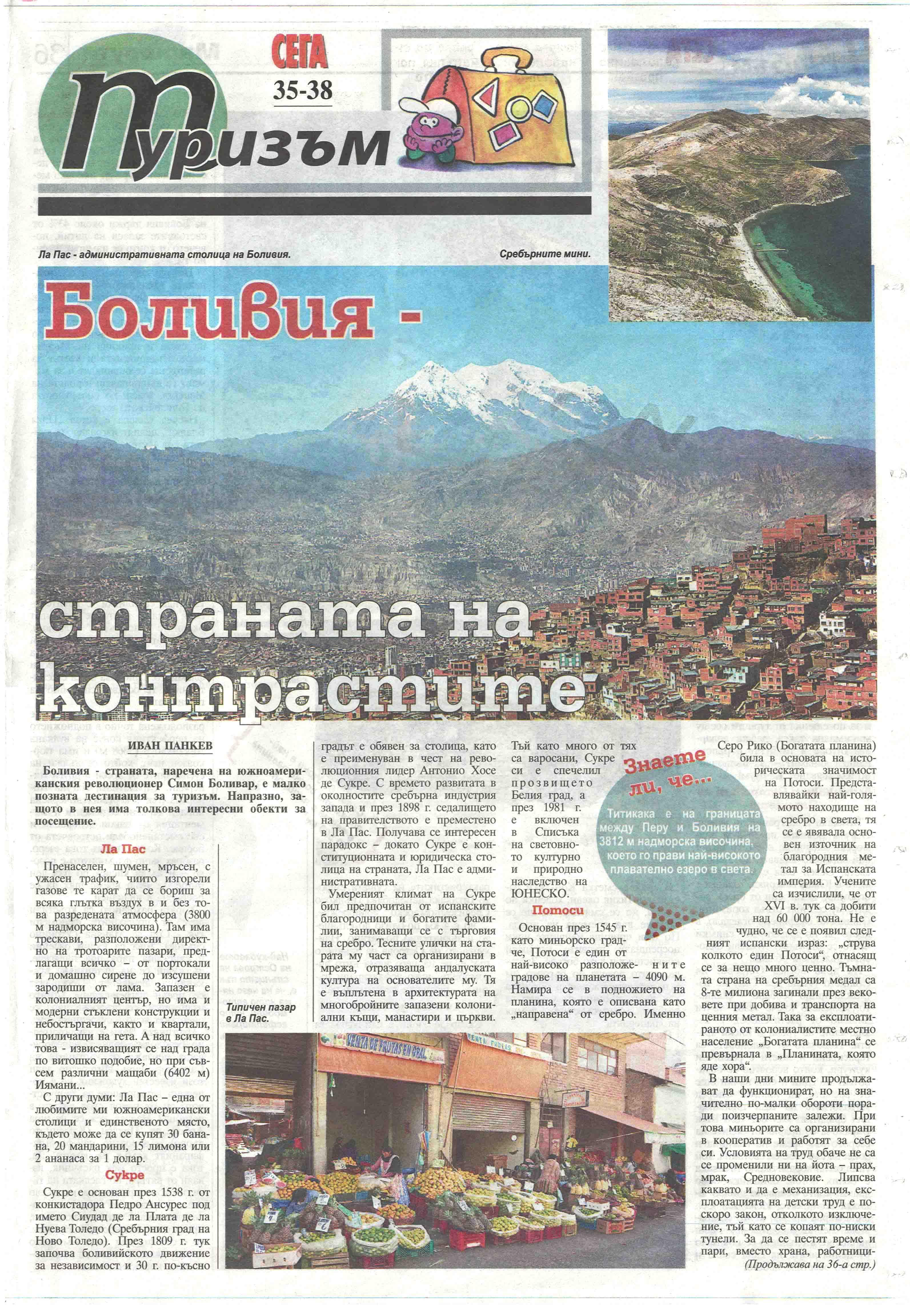 """""""Боливия - страна на контрастите"""" / вестник """"Сега"""""""
