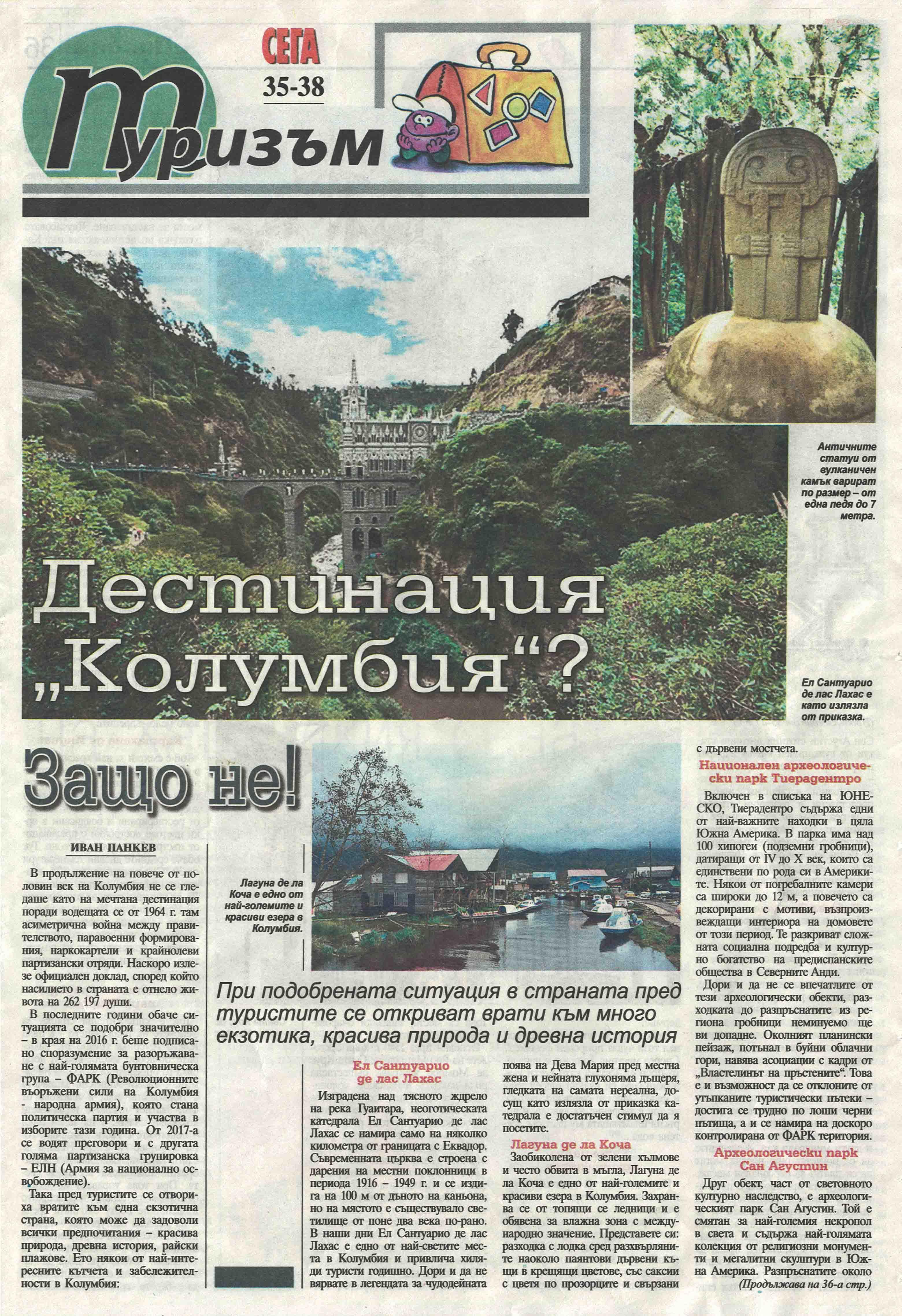 """""""Дестинация """"Колумбия""""? Защо не!"""" / вестник Сега"""