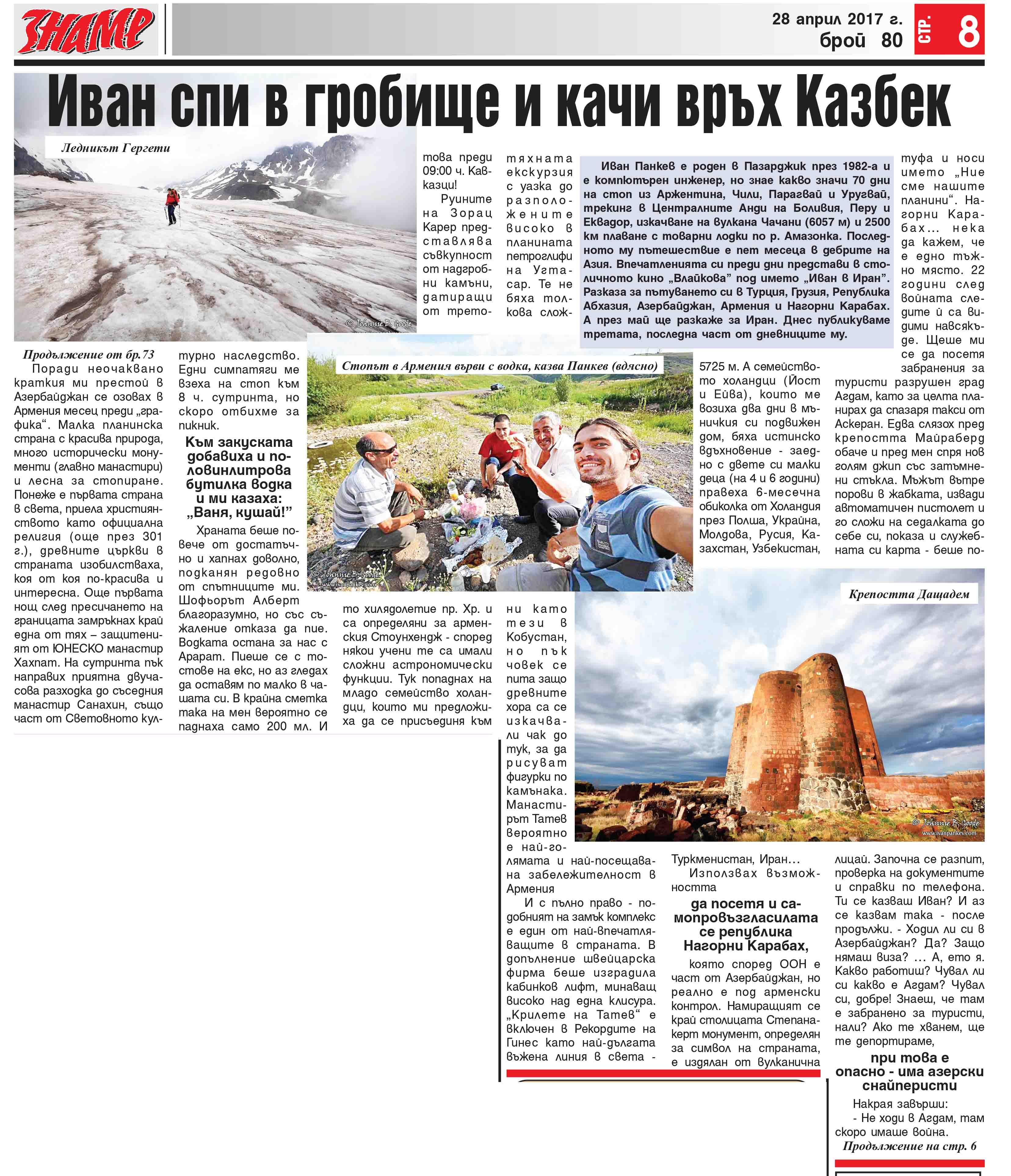 """""""Иван спи в гробище и качи връх Казбек"""" / """"На изток – в нощ, на запад – в ден""""."""