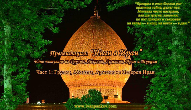 """Презентация: """"Иван в Иран"""""""
