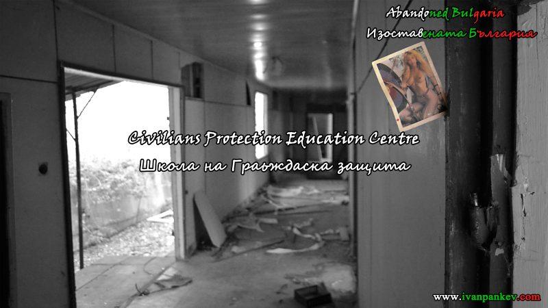 Школа на Гражданска защита / Civilians Protection Education Centre