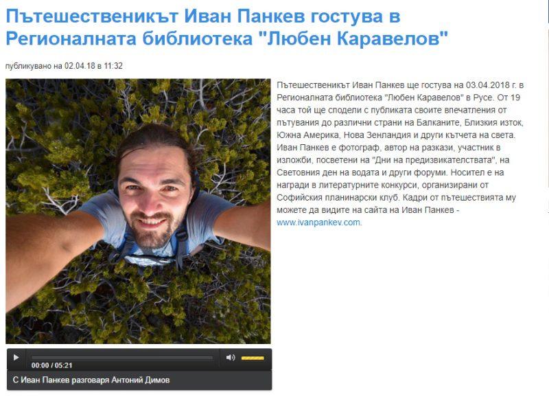 БНР Радио Шумен BNR Radio Shumen