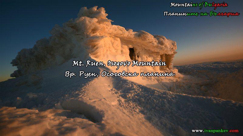 вр. Руен Осоговска планина / Osogovo Mountain