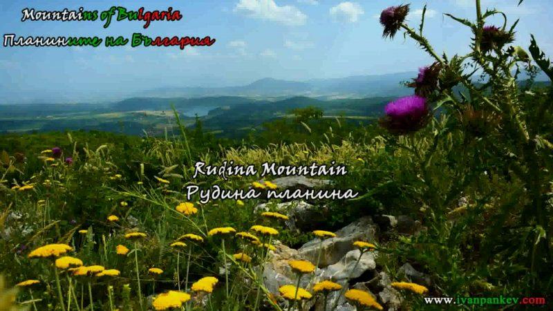 Rudina Mountain Рудина планина