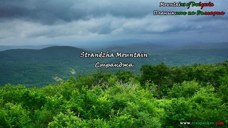 Странджа Strandzha Mountain