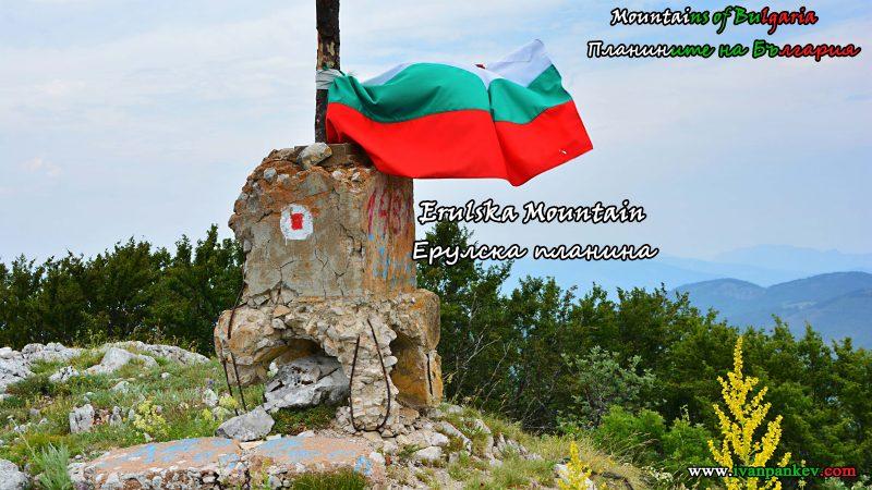 Erulska Mountain / Ерулска планина
