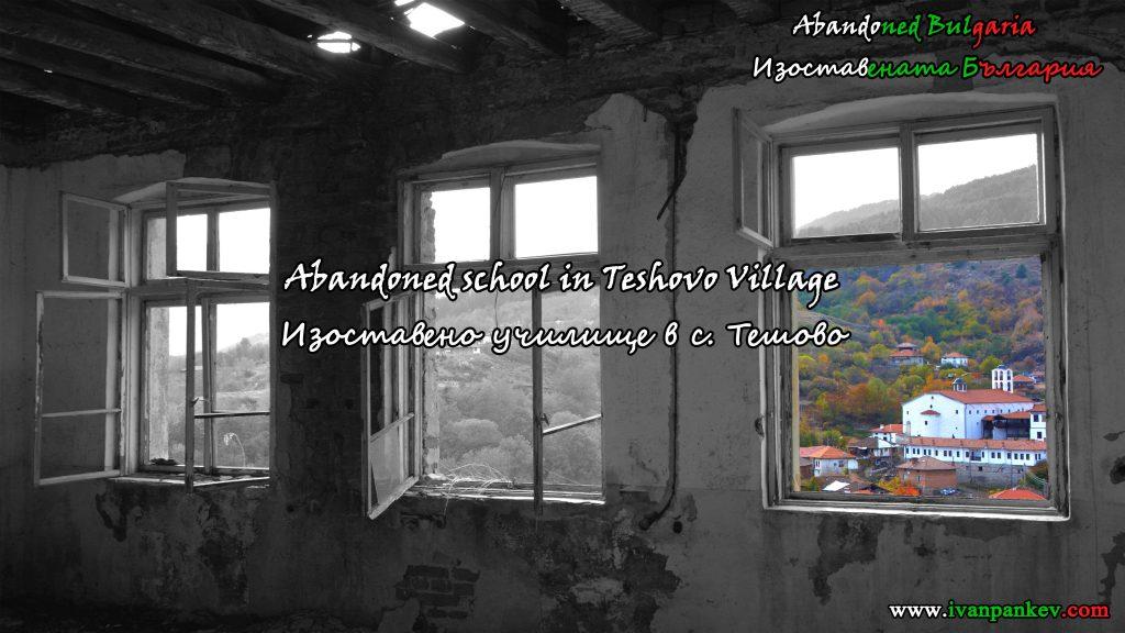 Тешово / Teshovo village