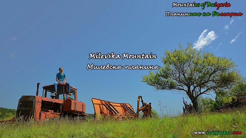 Милевска планина / Milevska Mountain