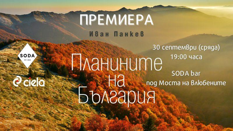 Бланините на България в SODA бар