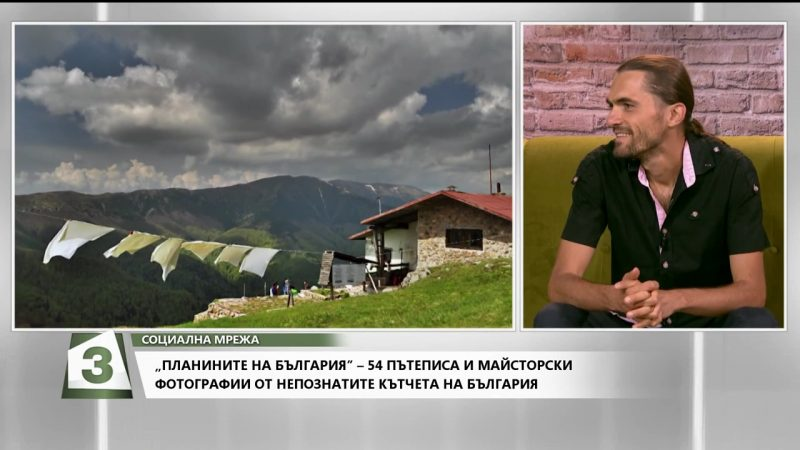 Канал 3 Иван Панкев